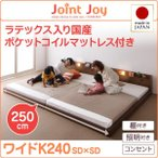 連結してキングサイズより大きくできるベッド ワイドK240 天然ラテックス入日本製ポケットコイルマットレス付き