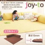 プレイマット 赤ちゃん キッズ B正方形タイプ 厚さ15mm クッション付き ブラウン 茶