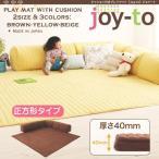 プレイマット 赤ちゃん キッズ B正方形タイプ 厚さ40mm クッション付き ブラウン 茶
