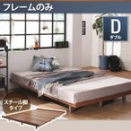 デザインベッド ダブルベッド ベッドフレームのみ スチール脚タイプ ブラウン