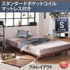 デザインベッド シングルベッド マットレス付き スタンダードポケットコイル スチール脚タイプ フルレイアウト:フレーム幅100 ブラウン ホワイト