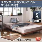 デザインベッド シングルベッド マットレス付き スタンダードボンネルコイル 木脚タイプ フルレイアウト:フレーム幅100 ブラウン ホワイト
