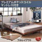 デザインベッド ダブルベッド マットレス付き プレミアムポケットコイル 木脚タイプ フルレイアウト:フレーム幅140 ブラウン ホワイト
