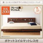 連結ワイドキングサイズベッド マットレス付き すのこファミリーベッド ポケットコイル WK200