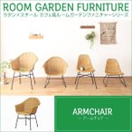 ラタン家具 椅子 ラウンジチェアー アームチェア カフェ風 ラタン×スチール