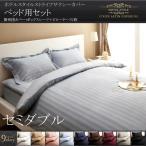 布団カバー おしゃれ ベッド用セット セミダブル ホテルスタイルストライプサテンカバー