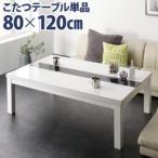 こたつテーブル 長方形 80×120cm 鏡面仕上げ ホワイト ブラック 白/黒