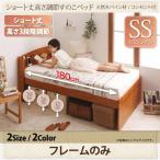 セミシングルベッド フレームのみ ショート丈高さ調節すのこベッド 天然木 コンセント付 セミシングル ホワイト