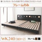 連結ワイドキングサイズベッド フレームのみ すのこベッド ワイドK240(セミダブル×2) ブラック