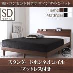 セミダブルベッド マットレス付き ボンネルコイル(レギュラー) すのこベッド ホワイト ブラック 白 黒