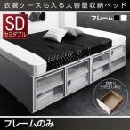 セミダブルベッド フレームのみ 大容量収納付きベッド 引き出しなし ホワイト ブラック 白 黒