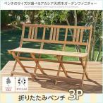 ガーデンベンチ おしゃれ アカシア天然木 3P