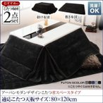こたつ布団セット 4尺長方形 おしゃれ 省スペースタイプ 掛敷布団2点セット ブラック 黒