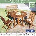 ガーデンテーブルセット おしゃれ 4人用 4点セット(テーブル+チェア×2+背付ベンチ) チーク天然木 ワイド 丸型 円形 W110 チェア肘無