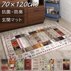 玄関マット 70×120cm おしゃれ 抗菌防臭 ウィルトン織玄関マット