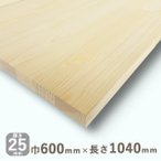 ショッピングカントリー レッドパイン(赤松集成材)(木材 端材 集成材)厚さ25mmx巾600mmx長さ1040mm(8.11kg)