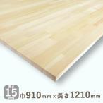 ショッピングカントリー レッドパイン(赤松集成材)(木材 端材 集成材)厚さ15mmx巾910mmx長さ1210mm(8.09kg)