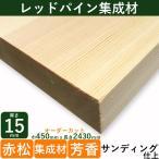 ショッピングカントリー レッドパイン(赤松集成材)(木材 端材 集成材)厚さ15mmx巾450mmx長さ2430mm(8.04kg)