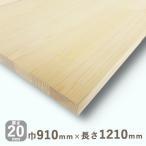ショッピングカントリー レッドパイン(赤松集成材)(木材 端材 集成材)厚さ20mmx巾910mmx長さ1210mm(10.79kg)