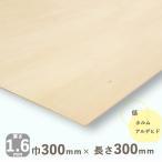 シナ共芯合板 (合板 木材 板 DIY) 厚さ1.6mmx巾300mmx長さ300mm(0.09kg)安心のフォースター(端材 建築模型材料 曲げ合板 ベニヤ板)