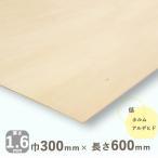 ベニヤ板 薄い シナ共芯合板 厚さ1.6mmx巾300mmx長さ600mm 0.17kg 木材 カット 端材 模型 曲げ合板 うすい板 DIY