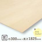 シナ共芯合板 (合板 木材 板 DIY) 厚さ1.6mmx巾300mmx長さ1825mm(0.53kg)安心のフォースター(端材 建築模型材料 曲げ合板 ベニヤ板)