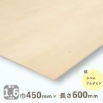 シナ共芯合板 (合板 木材 板 DIY) 厚さ1.6mmx巾450mmx長さ600mm(0.26kg)安心のフォースター(端材 建築模型材料 曲げ合板 ベニヤ板)