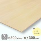 シナベニヤ(準両面)(DIY 木材 端材 シナ合板)厚さ3mmx巾300mmx長さ300mm(0.13kg)安心のフォースター