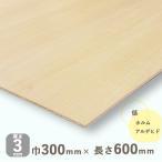 ベニヤ板 シナベニヤ 準両面 厚さ3mmx巾300mmx長さ600mm 0.26kg 木材 DIY オーダー カット しな F4