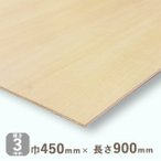 シナベニヤ 準両面 厚さ3mmx巾450mmx長さ900mm(0.58kg)DIY 木材 端材 シナ合板 しな 安心安全のフォースター