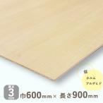 ベニヤ板 シナベニヤ 準両面 厚さ3mmx巾600mmx長さ900mm 0.77kg べにや板 安心のフォースター サイズ カット しな