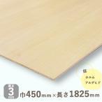 ベニヤ板 シナベニヤ 準両面 厚さ3mmx巾450mmx長さ1825mm 1.19kg 木材 DIY オーダー カット しな F4
