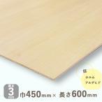ベニヤ板 シナベニヤ 片面製品 厚さ3mmx巾450mmx長さ600mm 0.39kg 木材 DIY オーダー カット しな F4