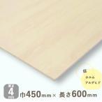 ベニヤ板 シナベニヤ 準両面 厚さ4mmx巾450mmx長さ600mm 0.63kg 木材 DIY オーダー カット しな F4