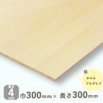ベニヤ板 シナベニヤ 準両面 厚さ4mmx巾300mmx長さ300mm 0.21kg 木材 DIY オーダー カット しな F4