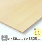 ベニヤ板 シナベニヤ 準両面 厚さ4mmx巾450mmx長さ1825mm 1.94kg 木材 DIY オーダー カット しな F4