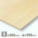 シナベニヤ(片面製品)(DIY 木材 端材 シナ合板)厚さ4mmx巾900mmx長さ900mm(1.89kg)安心のフォースター