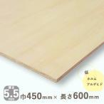 ベニヤ板 シナベニヤ 準両面 厚さ5.5mmx巾450mmx長さ600mm 0.9kg 木材 DIY オーダー カット しな F4