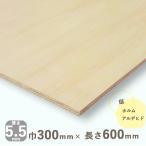 シナベニヤ【準両面】(木材・ベニヤ板)厚さ5.5mm巾300mmx長さ600mm(0.6kg)