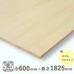 ベニヤ板 シナベニヤ 準両面 厚さ5.5mmx巾600mmx長さ1825mm 3.73kg 木材 DIY オーダー カット しな F4