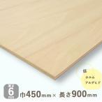 板 木材 シナ共芯合板 厚さ6mmx巾450mmx長さ900mm 1.41kg 木材 カット 棚板 ベニヤ板 合板 DIY