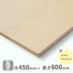 ベニヤ板 シナベニヤ 準両面 厚さ9mmx巾450mmx長さ600mm 1.22kg 木材 DIY オーダー カット しな F4