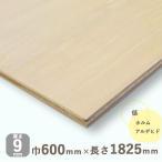 シナベニヤ 準両面 厚さ9mmx巾600mmx長さ1825mm 5.03kg 木材 カット 棚板 しな オーダーカット DIY 合板 安心のフォースターの画像