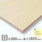 ベニヤ板 シナベニヤ 準両面 厚さ12mmx巾300mmx長さ1825mm 2.88kg 木材 DIY オーダー カット しな F4
