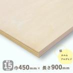 シナベニヤ 準両面 厚さ15mmx巾450mmx長さ900mm 3.21kg 木材 カット 棚板 しな オーダーカット DIY 合板 安心のフォースター