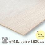 ベニヤ板 薄い ラワンベニヤ 厚さ2.5mmx巾910mmx長さ1820mm 2.15kg べにや板 安心のフォースター サイズ カット