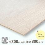 ラワンベニヤ(DIY 木材 端材 ラワン合板) 厚さ2.5mmx巾300mmx長さ300mm(0.12kg)安心のフォースター
