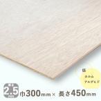 ベニヤ板 薄い ラワンベニヤ 厚さ2.5mmx巾300mmx長さ450mm 0.18kg べにや板 安心のフォースター サイズ カット