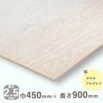 ベニヤ板 薄い ラワンベニヤ 厚さ2.5mmx巾450mmx長さ900mm 0.53kg べにや板 安心のフォースター サイズ カット