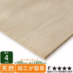 ベニヤ板 薄い ラワンベニヤ 厚さ4mmx巾300mmx長さ1820mm 1.18kg べにや板 安心のフォースター サイズ カット